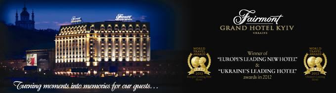 Гранд готель Фаєрмонт