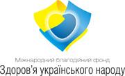 Здоров'я українського народу