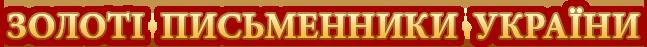 Золоті письменники України